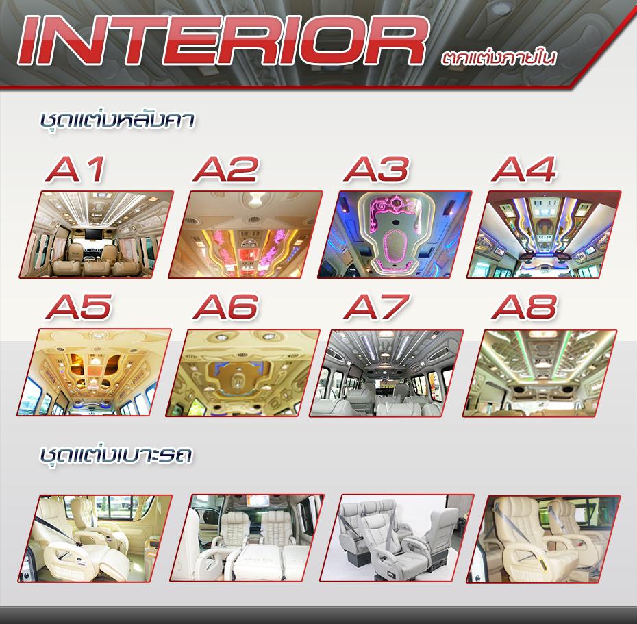 interior_page